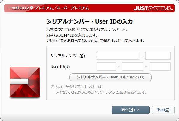 Ichitaro2012_install_002