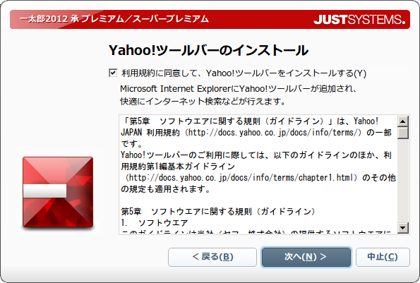 Ichitaro2012_install_005