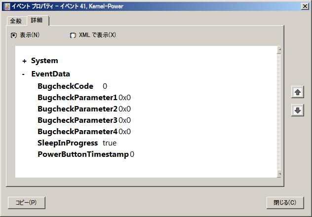 Kernelpower41_20120213_2