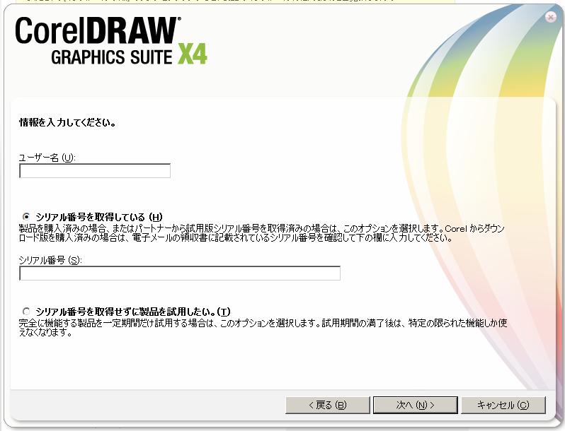 Coreldrawx4install_01