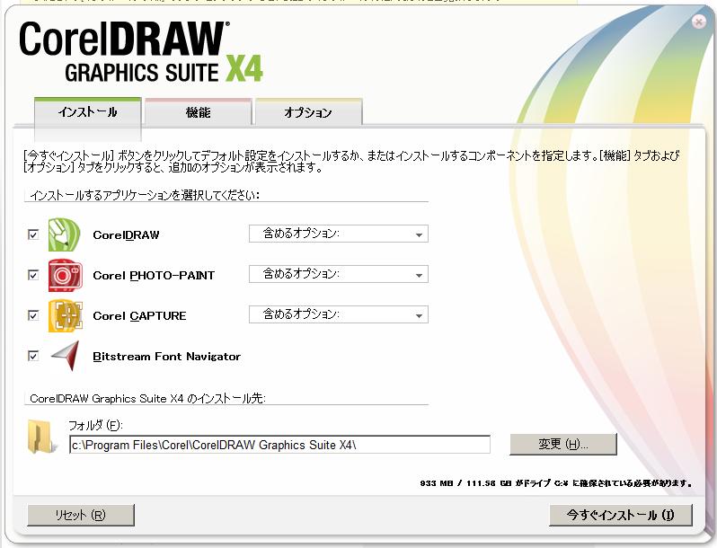 Coreldrawx4install_02