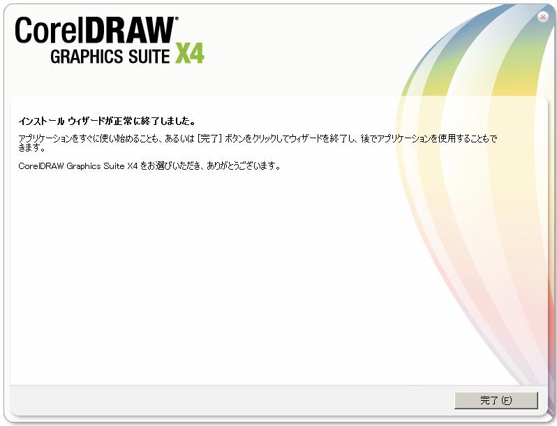 Coreldrawx4install_03