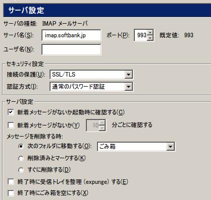 Softbank_imap