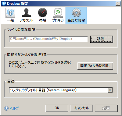 Dropbox_location