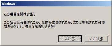 Cannotopen_program
