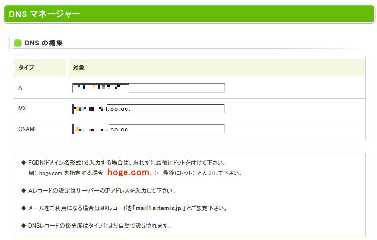 Sitemix_dns