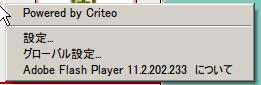 Criteo_rakuten2