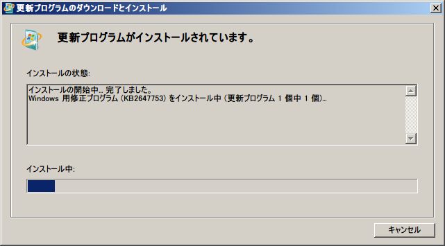 Windowsupdate_error_201208_7_05