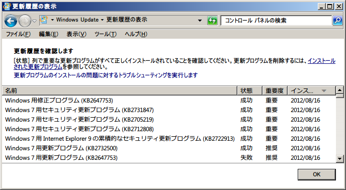 Windowsupdate_error_201208_7_07