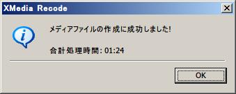 Xmediarecode012