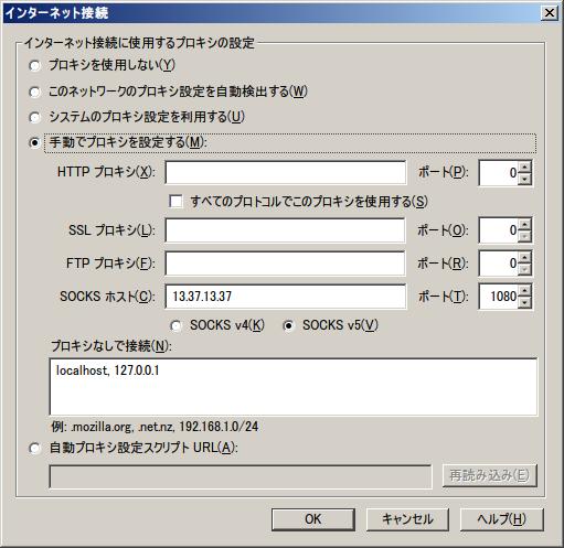 Firefox_proxy1