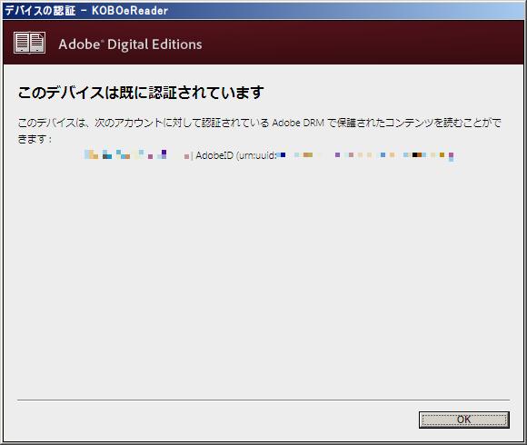 Adobe_kobo