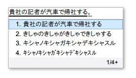 Google_input_renbunsetu1