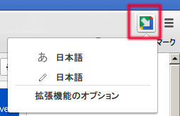 Googleinputtools_chrome2
