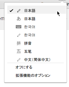 Googleinputtools_chrome6