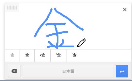 Googleinputtools_chrome7