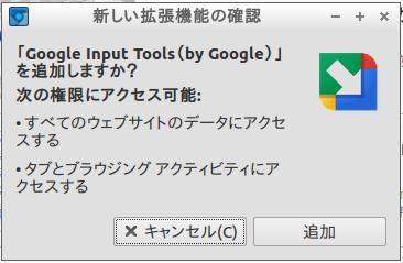 Googleinputtools_lubuntu2
