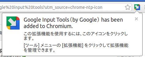 Googleinputtools_lubuntu3