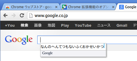 Googleinputtools_lubuntu4