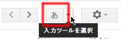 Gmailinputtools1