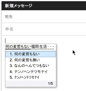Gmailinputtools4