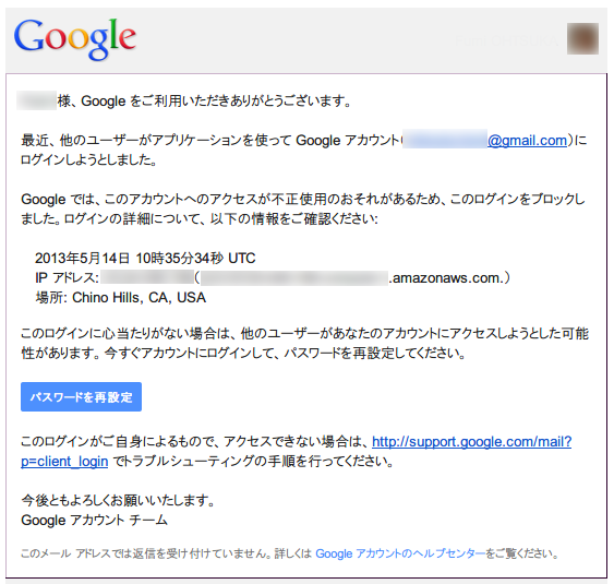 Google_blocked1