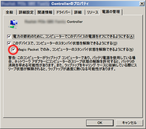 Magicpacket_win7