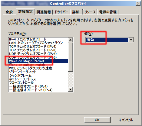 Magicpacket_win7_2_2