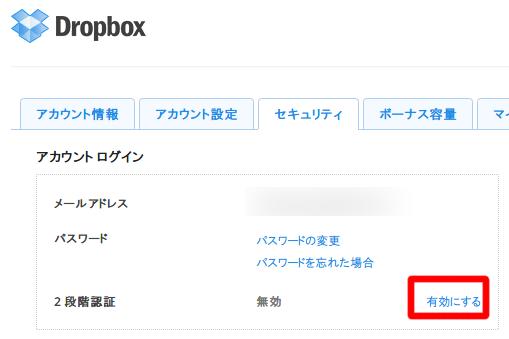 Dropbox_2ndpermission02_2