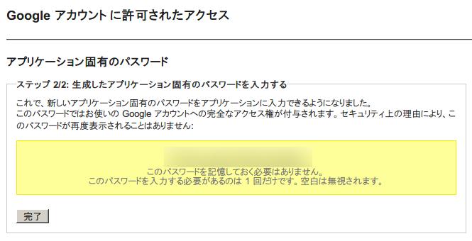 Google2ndprocess_6