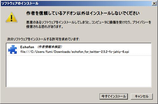 Echofon_252fix6