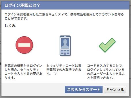 Facebook_login1