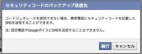 Facebook_login2