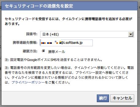 Facebook_login3