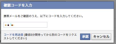 Facebook_login4