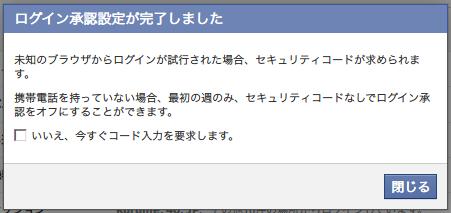Facebook_login5