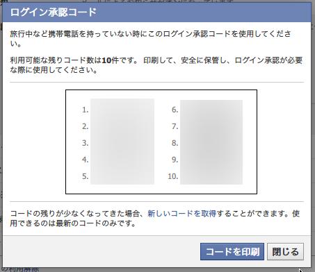 Facebook_login7