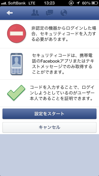 Facebook_login_fromiphone2