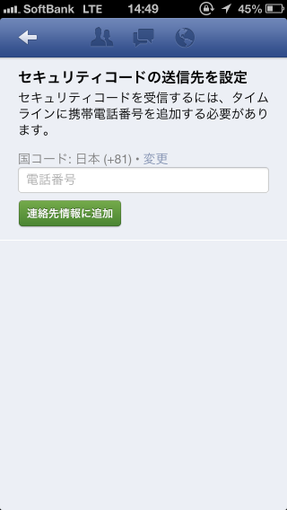 Facebook_login_fromiphone4