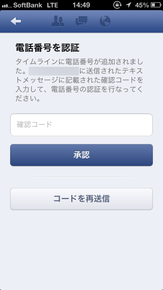 Facebook_login_fromiphone6_3