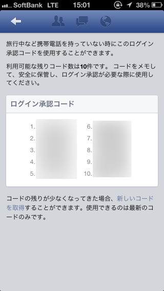 Facebook_login_fromiphone7_2