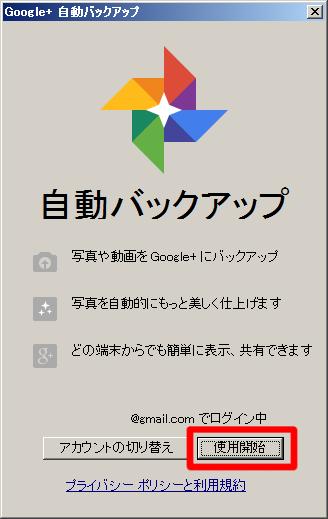Googleautobackup2