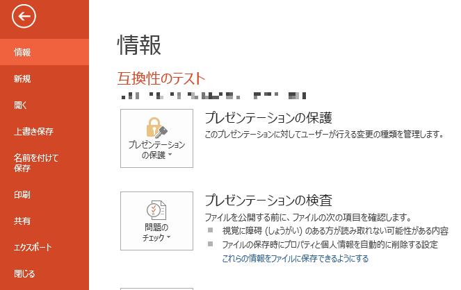 Powerpoint2013_1