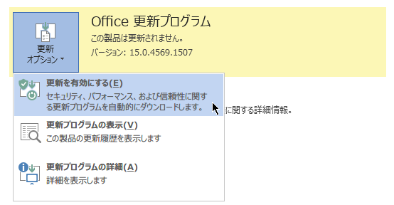 Office2013_sp1_5