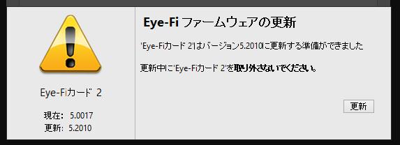 Eyefi_kawaii2