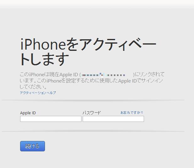 Activate_iphone5