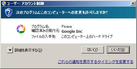 Googleupdate20140331_1