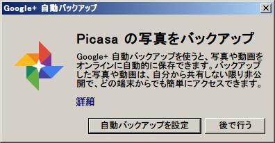 Googleupdate20140331_5