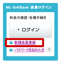 Mysoftbank_pass1