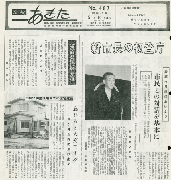Kouhouakita487